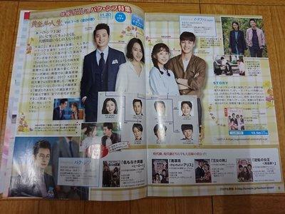 Asia Magazine 2018年11月號-朴施厚、申惠善《我的黃金人生》河智苑、姜敏赫《醫療船》