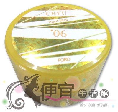 便宜生活館【造型品】日本 FORD CRYU 酷流髮蠟6 提供自然捲髮線條