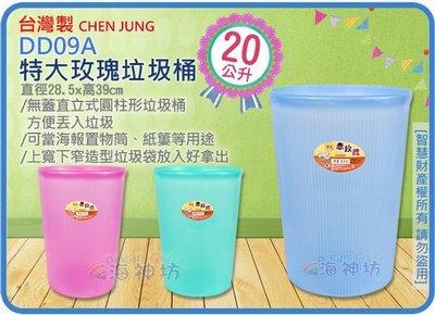 =海神坊=台灣製 DD09A 特大玫瑰垃圾桶 圓形紙林 資源回收桶 收納桶 環保桶20L 55入3500元免運