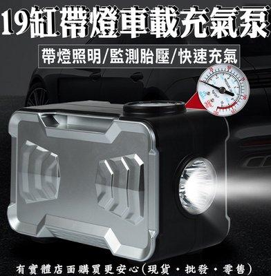 48081-193-興雲網購【19缸帶燈車載充氣泵】打氣機 胎壓計 充氣機 無線車載充氣泵 爆胎 輪胎打氣機