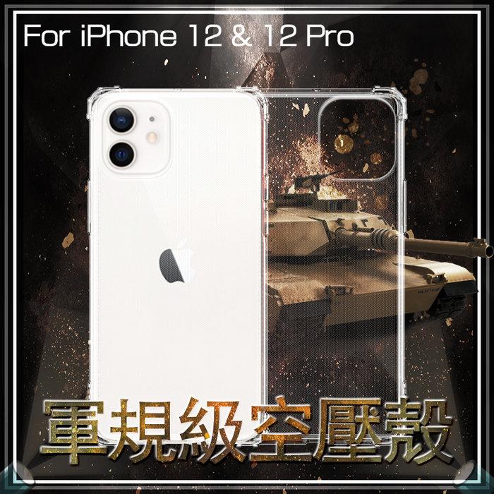 軍規級空壓殼 Apple iPhone 12 A2403/12 Pro A2407 6.1吋 四角防摔 保護殼 手機殼