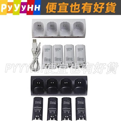 Wii 手把 座充 + 4 顆充電電池 套裝 - 座充 含4組電池 可直接充電 右手柄 電池 座充 重複使用