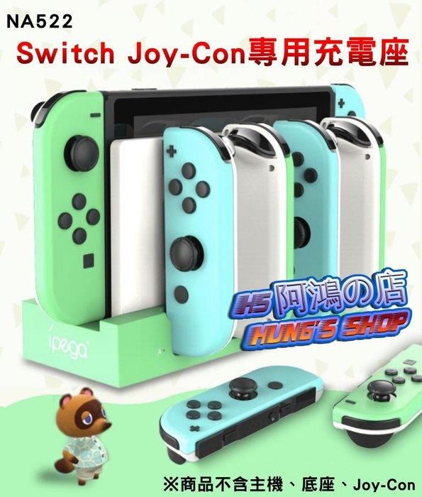 阿鴻の店-【全新現貨】ipega 任天堂 Switch Joy-Con 手把充電座 動物森友會配色 充電器[NA522]