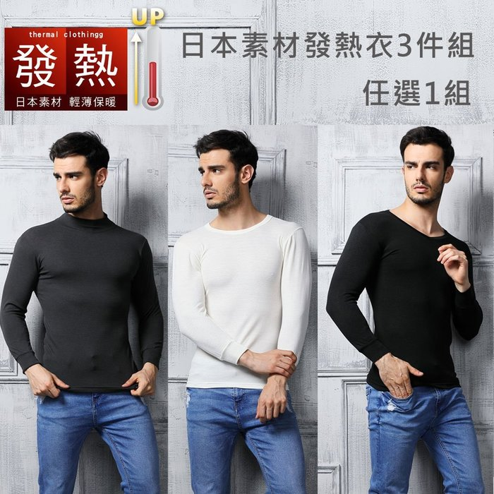 【MORINO摩力諾】發熱衣 圓領衫  V領衫 高領衫(超值3件組)免運