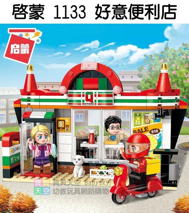 ◎寶貝天空◎【啟蒙 1133 好易便利店】小顆粒,繽紛城市,便利超商超市便利商店,可與LEGO樂高積木組合玩