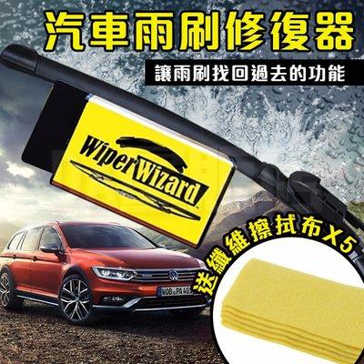 汽車雨刷修復器 Wiper Wizard 雨刷修復 雨刷清潔器 防跳動(V50-2173)