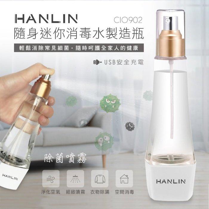 不用搶酒精 HANLIN-ClO902 隨身迷你消毒水製造瓶 電解 次氯酸鈉製造機 消毒液 防疫 次氯酸納水 除菌水