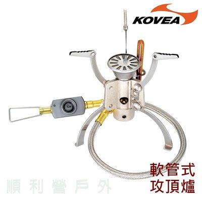 韓國KOVEA CAMP-5 山野達人軟管式攻頂爐 KB-1006 分離式電子點火 登山爐 OUTDOOR NICE