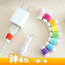 Apple Lightning 傳輸線充電線之保護套;行銷宣傳/企劃活動/贈品/方型/兩款/顏色隨機【神來也】
