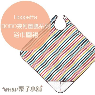 Hoppetta BOBO 幾何圖騰 洗澡 浴巾圍裙 圍裙 禮物 現貨 [H&P栗子小舖]