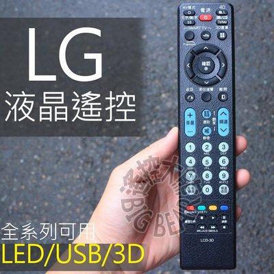 LG 液晶電視遙控器 3D SMART TV  有APP的聯網鍵無法用 不需設定