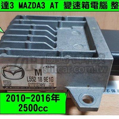 MAZDA 馬自達3 M3 AT電腦 2.5 M L552 18 9EG 變速箱電腦 TCM 維修 AT燈亮閃爍 修理