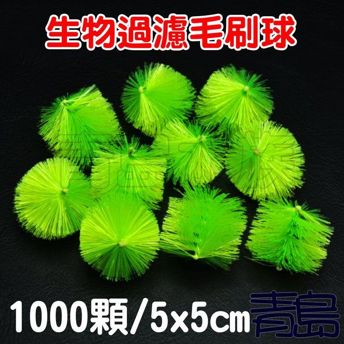 Y。。。青島水族。。。F-178-5-1000店長嚴選-生物過濾毛刷球 山樹球型十字淨化刷 培菌濾材=5cm*1000p