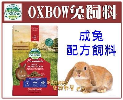 【Plumes寵物部屋】美國OXBOW《成兔配方飼料》5磅-成兔飼料 兔子飼料 兔飼料【可超取】