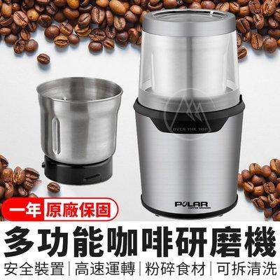 【一年保固】普樂POLAR 多功能咖啡研磨機(雙杯組)PL-9120 /研磨咖啡杯 研磨杯 咖啡磨豆機 絞碎【超越巔峰】