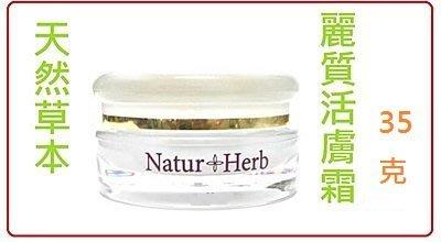 N+H 023-2 麗質活膚霜35克含郵 青草潤膚精華霜  天然草本公司出品 布丁霜
