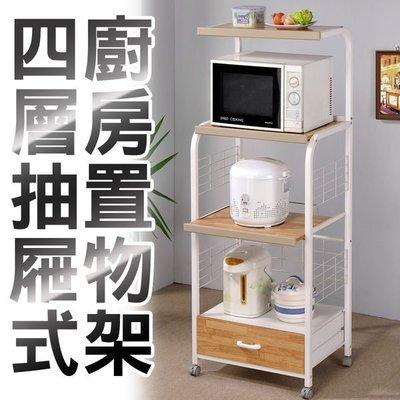 四層微波爐架 廚房家電多用途抽屜式置物架 【台灣製造外銷歐美日、認證環保材質】