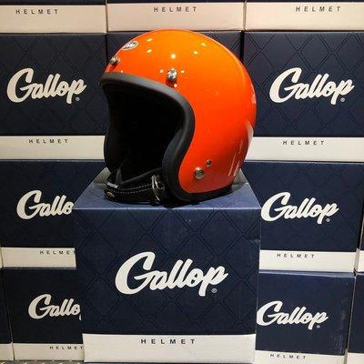 (I LOVE樂多)Gallop 3/4復古安全帽 柑橘/橘色 完美比例小帽體 舒適好戴全可拆洗