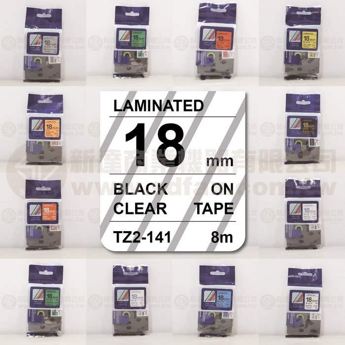 【費可斯】相容性護貝標籤帶18mm透明底黑字雷同TZ-141/ TZe-141適用PT-2700含稅價