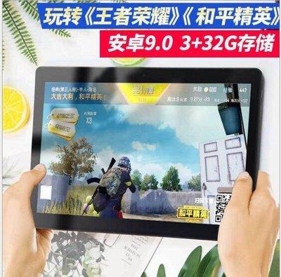 【現貨】cube酷比魔方 iPlay10 Pro 10.1英寸安卓9.0學生閱讀平板電腦3G+32G學習平板#18245