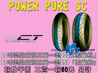 ☆三重☆米其林輪胎 POWER PURE SC 120/70-13 【自取1850】 2CT GOGORO