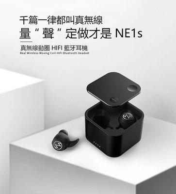 脈歌NE1s真無線藍牙耳機藍牙5.0雙耳入耳式跑步運動防水隱形迷妳小巧型  藍牙5.0 一鍵即連 IPX7防水 紅光感應