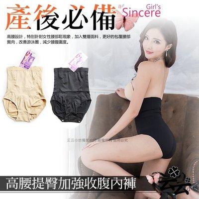 塑褲 高腰提臀加強收腹內褲 無痕瘦腿 美體產後塑身 瘦身 束身褲 FD1401 云云小坊