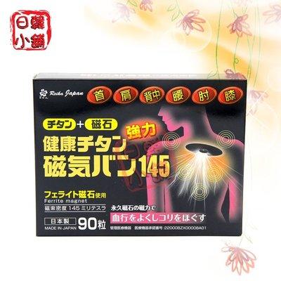 現貨 日本原裝 日本磁石痛痛貼 磁力貼145mt 升級增強版 (90粒/盒)