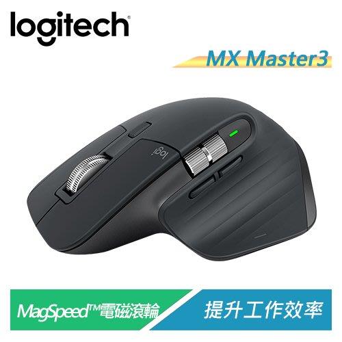【電子超商】羅技 MX Master3 高速藍牙無線滑鼠 跨平台使用 usb-c充電