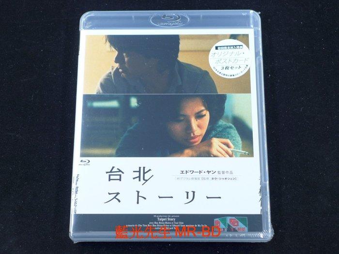 [藍光BD] - 青梅竹馬 ( 台北故事 ) Taipei Story 修復版 - 無中文字幕