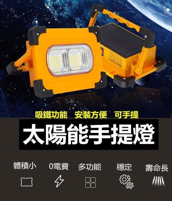 太陽能強光手提燈(60W款)+牆力磁鐵 (太陽能+USB充電) LED投光燈 戶外 便攜 露營 應急 汽車 紅藍光警示燈
