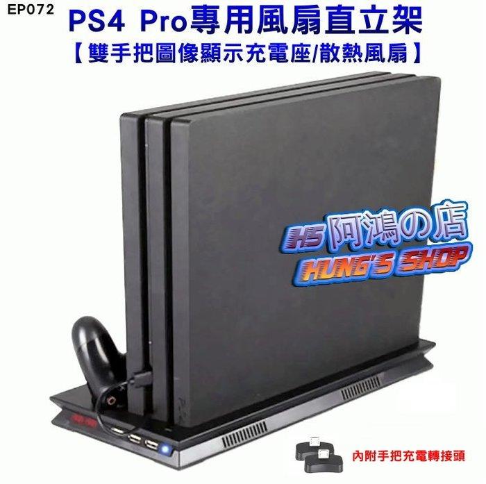 阿鴻の店-【全新現貨】PS4 Pro 7xxx型 專用 直立架 雙風扇散熱器 雙手把充電座 充電指示燈版[EP072]