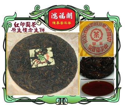 鴻福閣典藏普洱茶******70年代-紅印圓茶( 原生種千年古樹老生餅)******