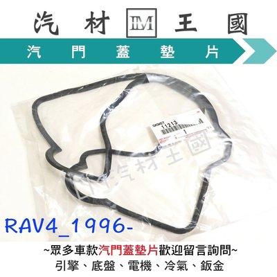【LM汽材王國】汽門蓋墊片 RAV4 2.0 1996-2000年 正廠 汽門室墊片 搖臂室蓋墊片 豐田 TOYOTA