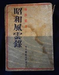 *阿威的舊書香*【特價 日文書 昭和風雲錄 - 滿田巖】昭和15年12月三日印刷 值得收藏