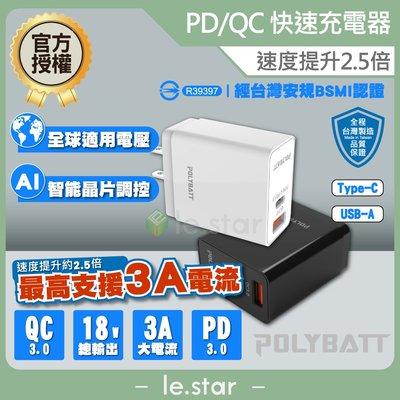 POLYBATT-PD/QC/3A快速充電器 雙孔 BSMI 認證 安全 18W 通用 電壓 USB Type-C