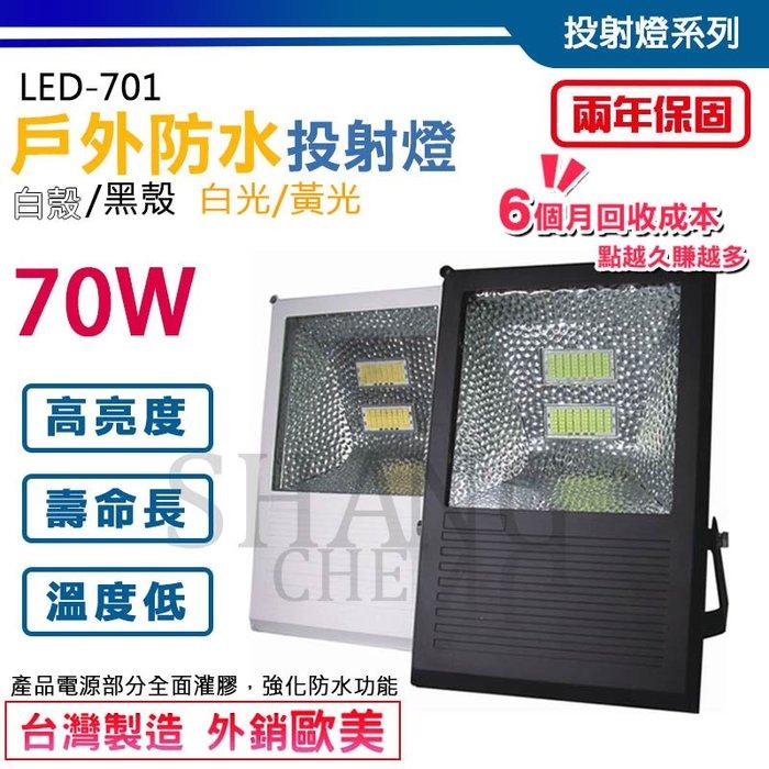 【尚成百貨】台灣製造 超亮光 LED 70W戶外防水投光燈 IP65 照射角度廣 具防水功能 照明最好用 廣告燈 投射燈