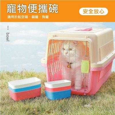 【億品會】航空籠用外出攜帶食盆 狗碗 貓碗 外出碗 兔用食盆 簡易外出碗 懸掛食盆