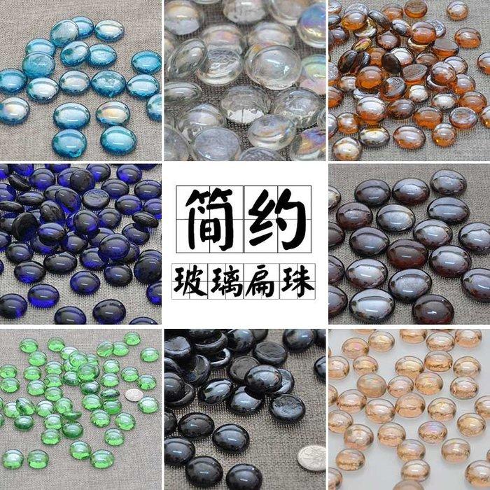奇奇店-熱賣款 彩色玻璃珠玻璃球扁珠假透明石頭裝飾鵝卵石雨花五彩石花瓶彈珠