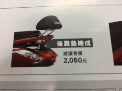 欣輪車業 YAMAHA 原廠精品 勁豪125 勁豪 後靠背總成 售1500元