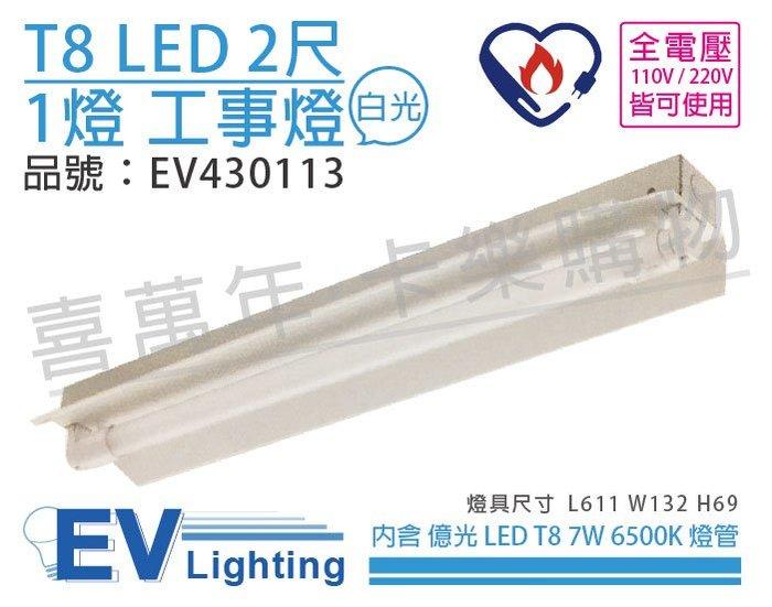 [喜萬年]含稅 億光 LED T8 7W 6500K 白光 2呎 1燈 單管 全電壓 工事燈 節能標章_EV430113