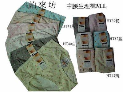 【帕來坊】貼身舒適透氣好穿..534生理褲M&2703ML