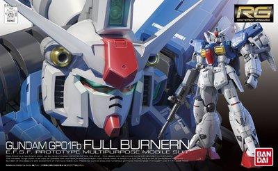 【鋼普拉】BANDAI 鋼彈 RG 1/144 #13 RX-78 GP01Fb GP01 FULL BURNERN