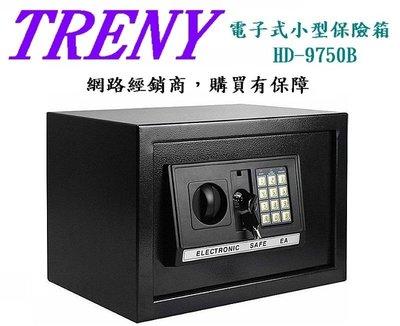 $小白白$電子保險箱(中)HD-9750B(黑色)收銀箱收銀櫃/保管箱現金箱現金櫃/資料櫃資料箱/密碼鎖金庫~台中可自取