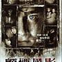 顫慄黑影 - 丹尼爾雷德克里夫 希朗漢德 主演 -二手市售版DVD(下標即售)