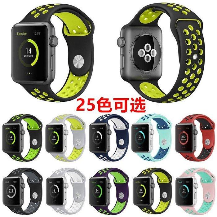 酷喜.洞洞 透氣 矽膠款 蘋果 Apple iWatch 1 2 3 4 代 手錶帶 運動散熱 手腕 經典 拼色柔軟錶帶