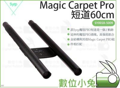 數位小兔【SYRP SY0018-5009 Magic Carpet Pro短道60cm】西普 魔毯PRO滑塊