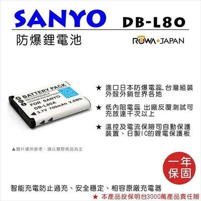 幸運草@樂華 FOR Sanyo DB-L80(DLI88) 相機電池 鋰電池 防爆 原廠充電器可充 保固一年