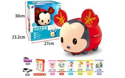 佳佳玩具 ------ 歡樂小萌鼠 噴錢鼠 紅包 米老鼠 紅包鼠 存錢罐【XF6097】