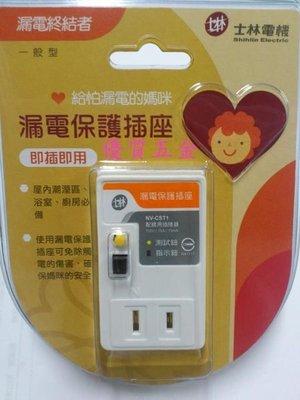 ╭☆優質五金☆╮士林電機 漏電保護插座NV-CST1 ▪ NV-CST2 即插即用 漏電斷路器 可超商取貨